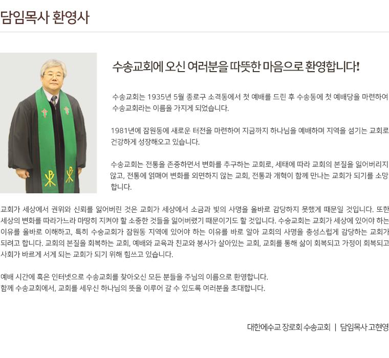 1_담임목사-환영사.png